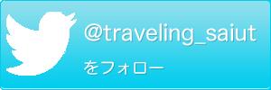 traveling_saiut