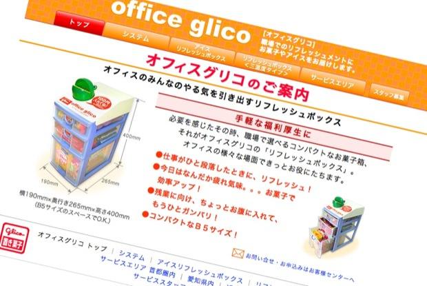 office-glico2