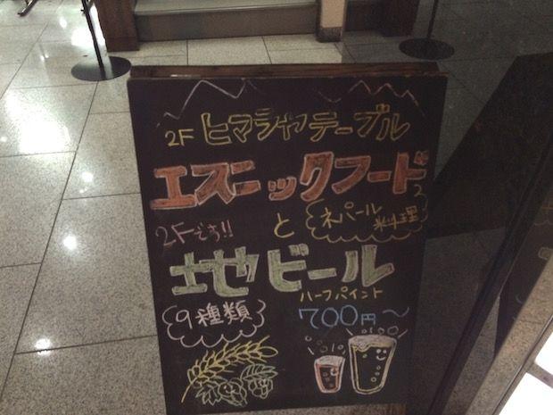 IMG 1238 「ヒマラヤテーブル」神田でネパール料理とクラフトビール!