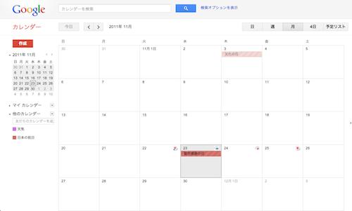スクリーンショット 2011-11-23 0.31.49
