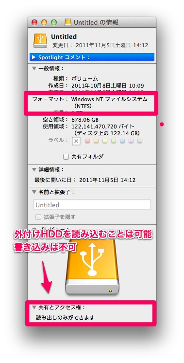 7394327bb3a16d6263e6d2499c6327f9 注意!WindowsのNTFSフォーマットHDDはMacじゃ使えない!?解消方法をお教えします!