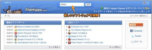 FileHippo com」あらゆるバージョンの無料ソフトウェアを